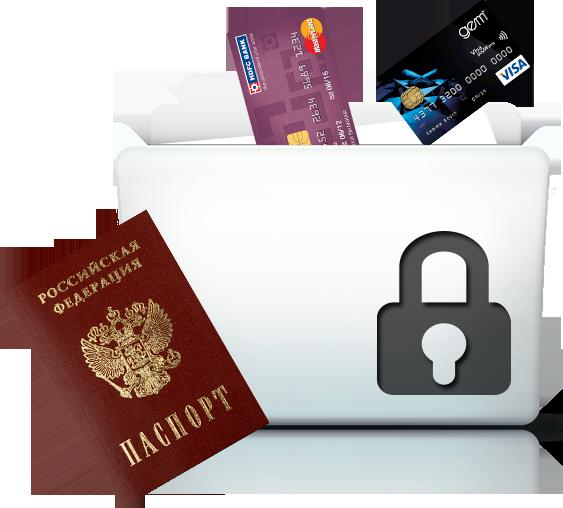 защита персональных данных реферат